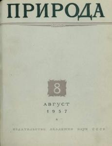Природа 1957 №08
