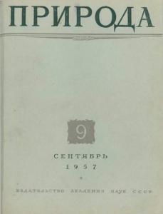 Природа 1957 №09