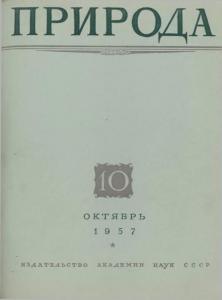 Природа 1957 №10