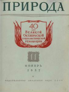 Природа 1957 №11