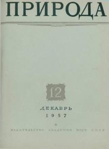 Природа 1957 №12