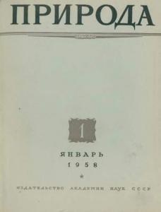 Природа 1958 №01