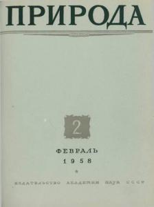 Природа 1958 №02
