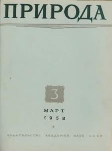 Природа 1958 №03