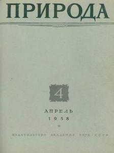 Природа 1958 №04