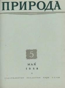 Природа 1958 №05