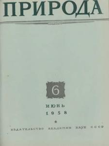 Природа 1958 №06