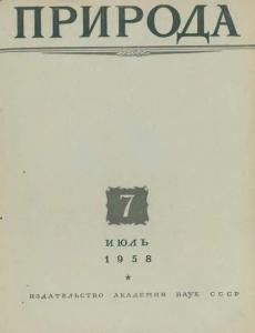 Природа 1958 №07
