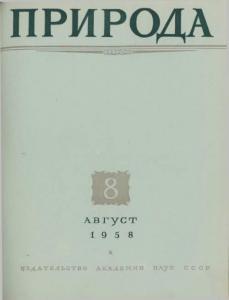 Природа 1958 №08