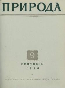 Природа 1958 №09