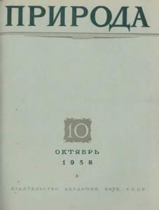 Природа 1958 №10
