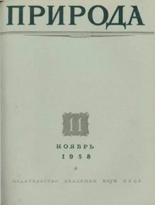 Природа 1958 №11