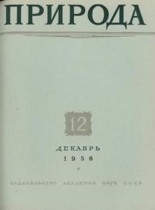 Природа 1958 №12