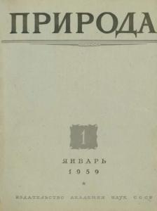 Природа 1959 №01