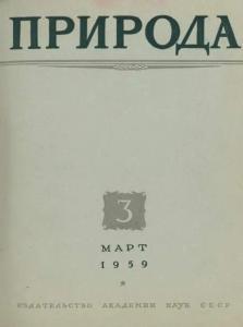 Природа 1959 №03