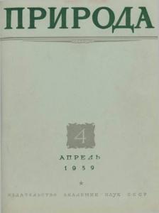 Природа 1959 №04