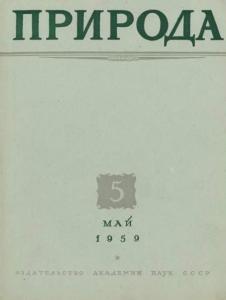 Природа 1959 №05