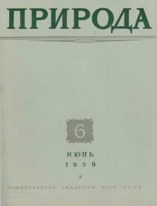 Природа 1959 №06