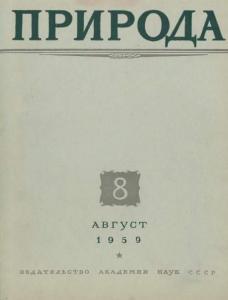 Природа 1959 №08