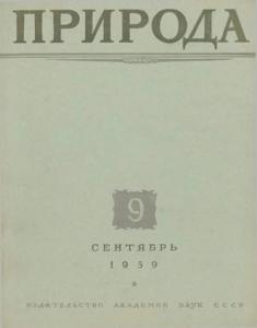 Природа 1959 №09