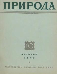 Природа 1959 №10