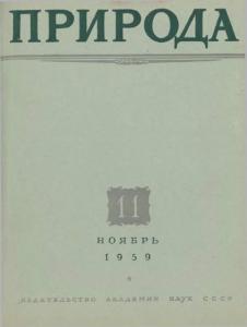 Природа 1959 №11