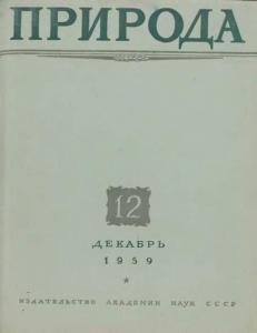 Природа 1959 №12