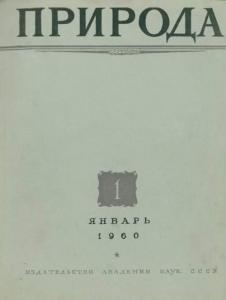 Природа 1960 №01