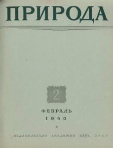 Природа 1960 №02