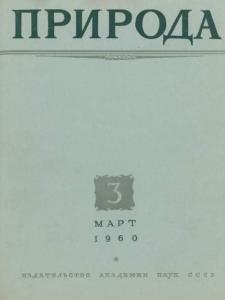 Природа 1960 №03