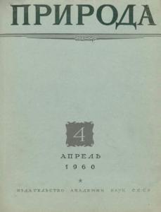 Природа 1960 №04