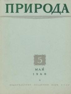 Природа 1960 №05