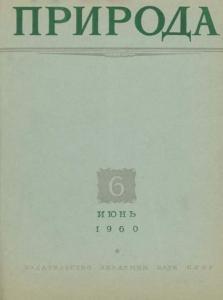 Природа 1960 №06