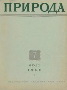 Природа 1960 №07