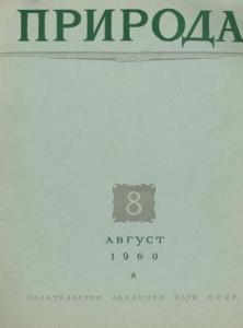 Природа 1960 №08