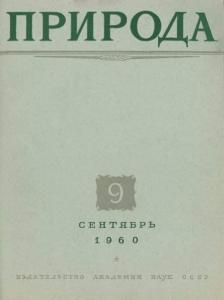Природа 1960 №09