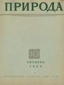 Природа 1960 №10