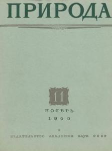 Природа 1960 №11