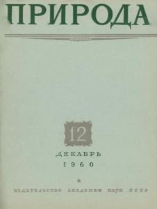 Природа 1960 №12