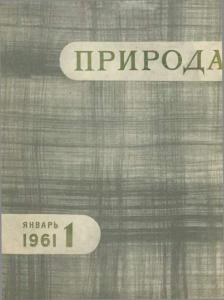 Природа 1961 №01