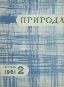 Природа 1961 №02