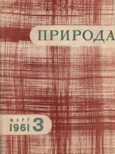 Природа 1961 №03