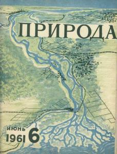 Природа 1961 №06