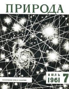 Природа 1961 №07