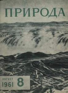 Природа 1961 №08