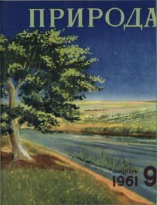 Природа 1961 №09