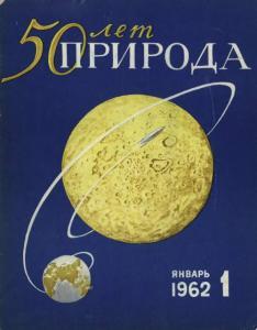 Природа 1962 №01