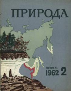 Природа 1962 №02
