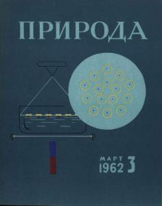 Природа 1962 №03
