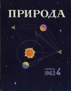 Природа 1962 №04